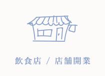 飲食店 / 店舗開業
